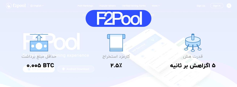 اطلاعات استخر f2pool
