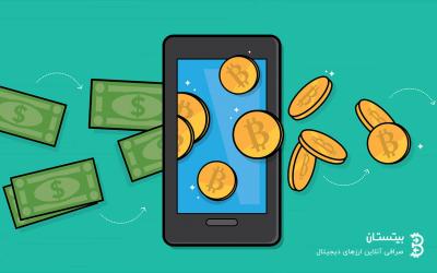 چطور ارز دیجیتال بخرم راهنمای خرید بیت کوین