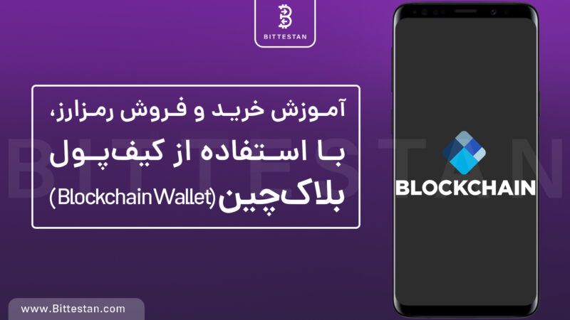 آموزش Blockchain wallet