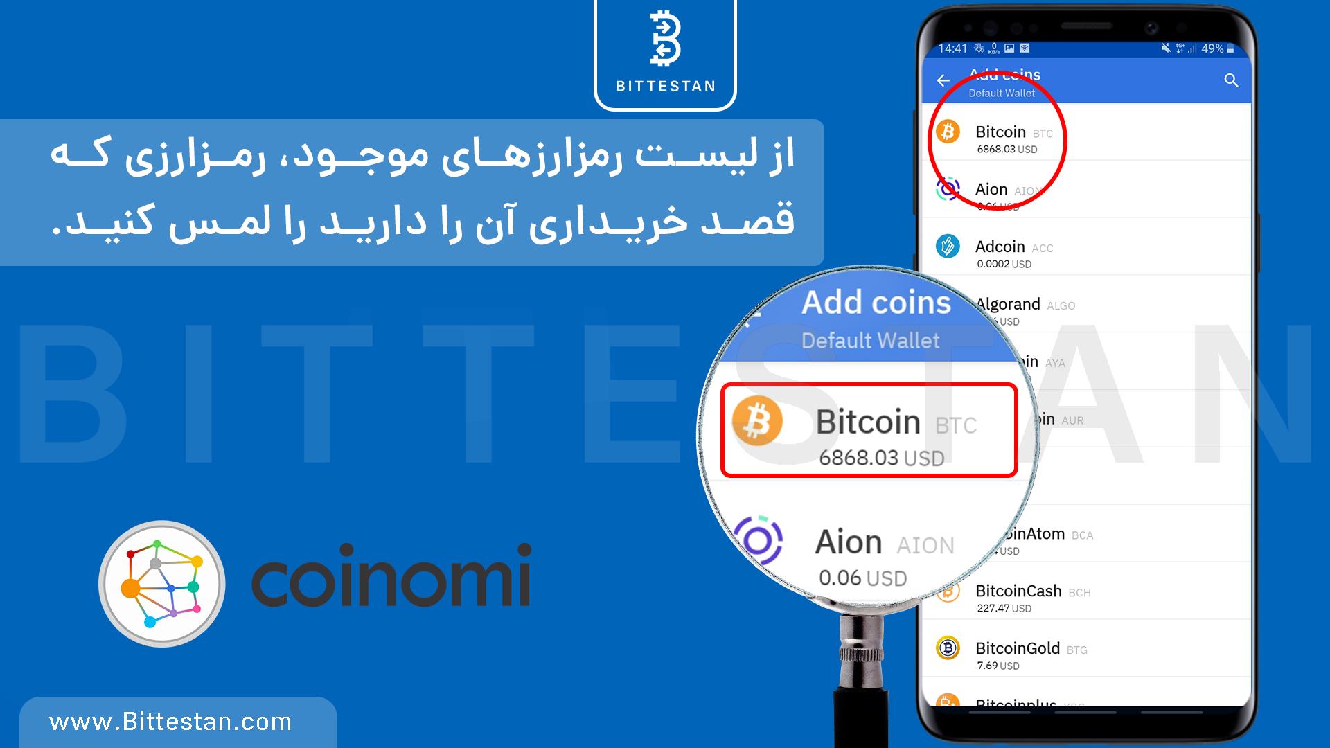 خرید بیتکوین با کوینومی