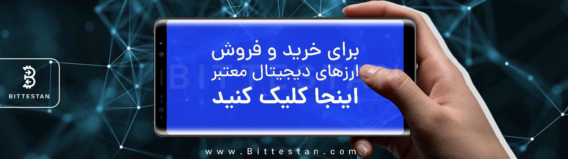 فروش بیت کوین در ایران
