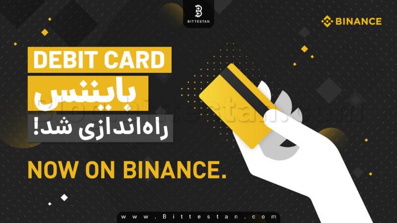 debit card بایننس