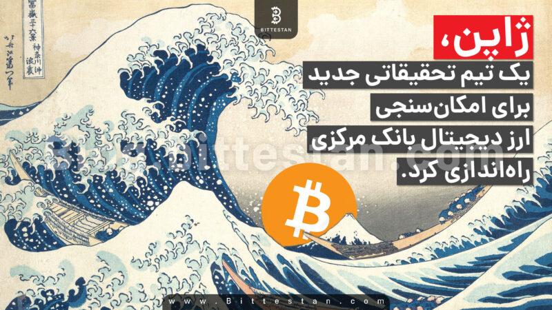 رمزارز بانک مرکزی