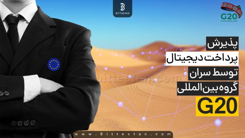 پذیرش پرداخت دیجیتال توسط سران گروه بینالمللی G20