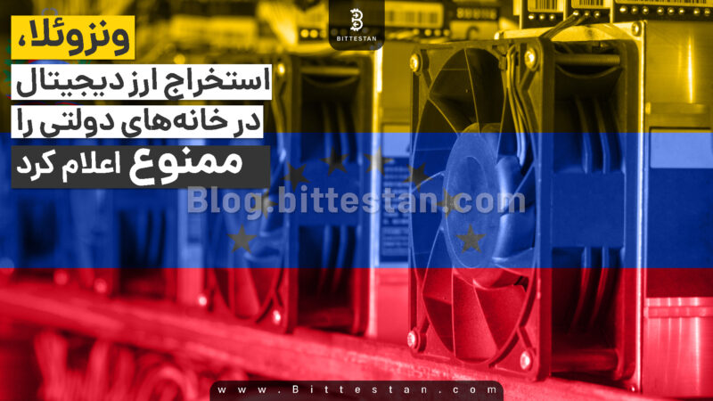 استخراج ارز دیجیتال