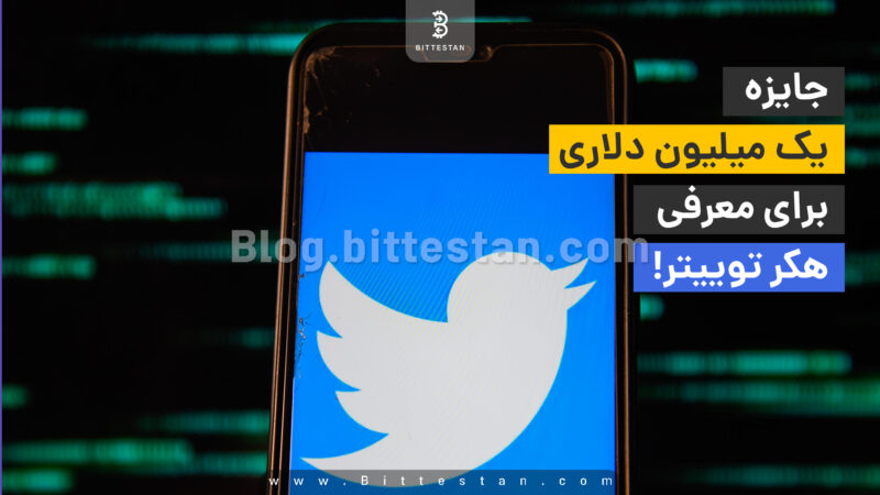هکر توییتر